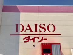 ザ・ダイソー 熊本荒尾店_施設外観