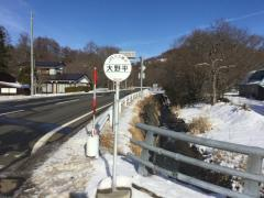 「大野平」バス停留所