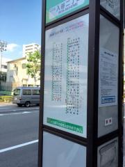 「入谷二丁目」バス停留所
