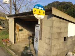 「立小野」バス停留所