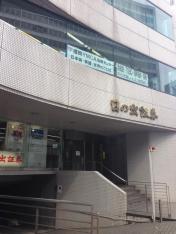 日の出証券株式会社 福岡支店
