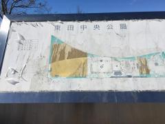 東田中央公園