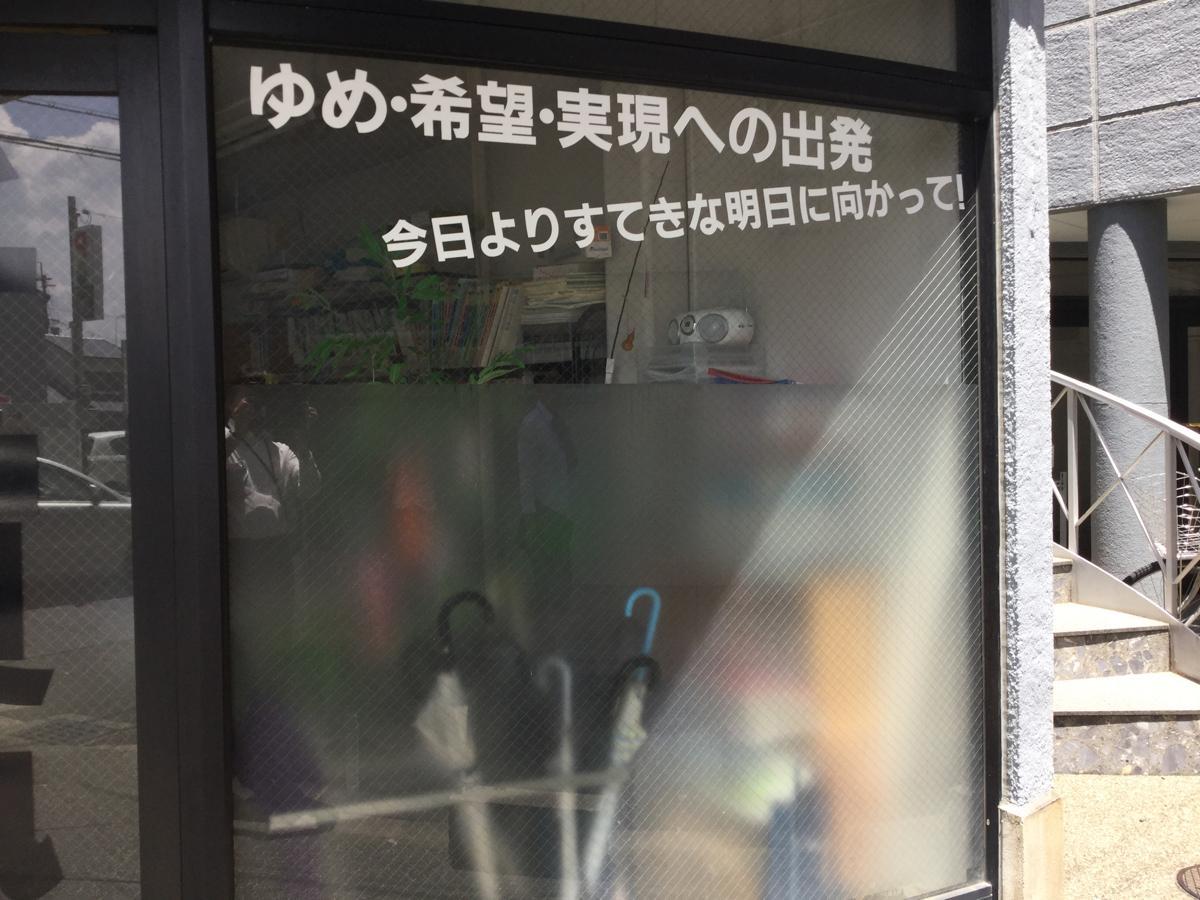 千賀塾太子道教室_施設外観