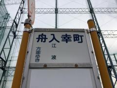 「舟入幸町(かきうち)」バス停留所
