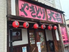 やきとり大吉 稲美町店