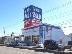 洋服の青山東川口店