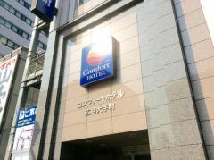 コンフォートホテル広島大手町