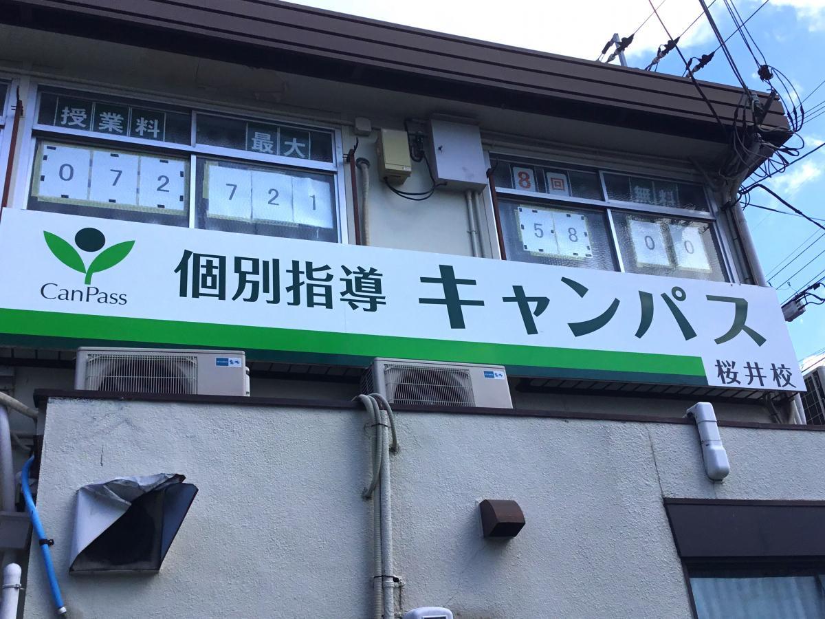 個別指導キャンパス箕面桜井校_施設外観