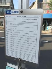 「芳賀二丁目」バス停留所