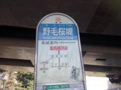 「野毛桜堤」バス停留所