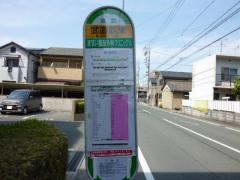 「武道館東」バス停留所