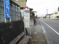 「下荒川」バス停留所