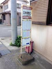 「江の浦西口」バス停留所