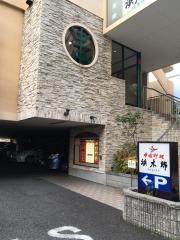 浜木綿 岩塚店