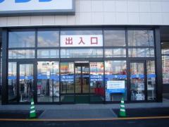 カワチ薬品上三川インター店