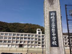 常磐中学校