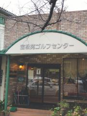 宝松苑ゴルフセンター