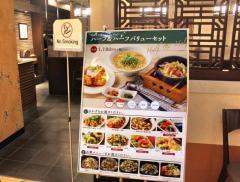 広東炒飯店なんばパークス店