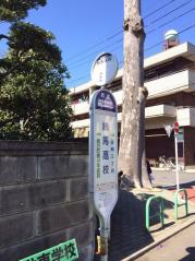 「練馬高校」バス停留所