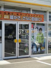 ワークマン犬山店