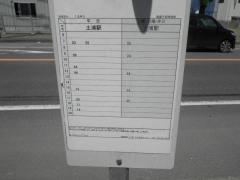「北神立」バス停留所