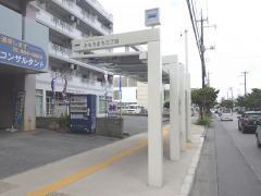 「おもろまち三丁目」バス停留所