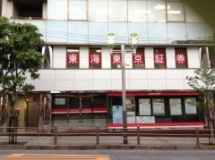 東海東京証券株式会社 大井町支店