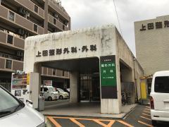 上田整形外科・外科医院