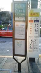 「押上駅前」バス停留所