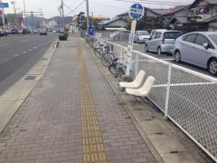 「下手野」バス停留所