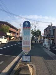 「大窪宮前」バス停留所