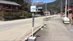 「上ヶ見御前橋」バス停留所