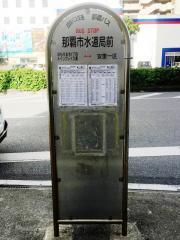 「那覇市水道局前」バス停留所
