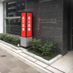 丸三証券株式会社