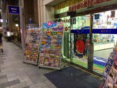 日本旅行 岐阜支店