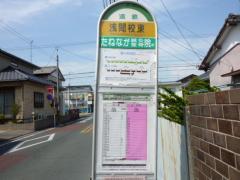 「浅間校東」バス停留所
