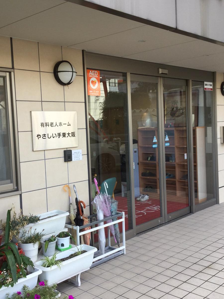 やさしい手東大阪