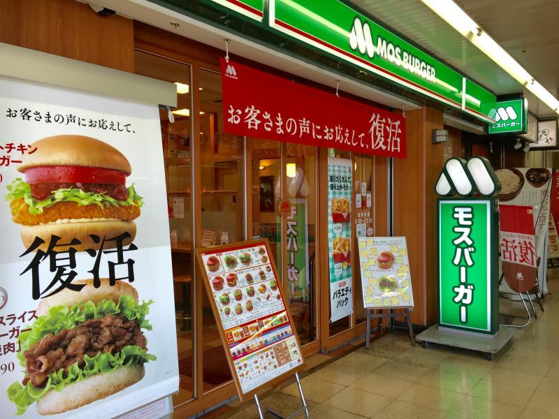 モスバーガー 熊谷駅店