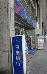 日本旅行 徳山支店