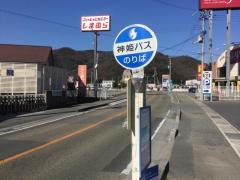 「生野橋」バス停留所