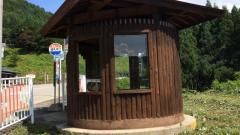 「鍾乳洞口」バス停留所