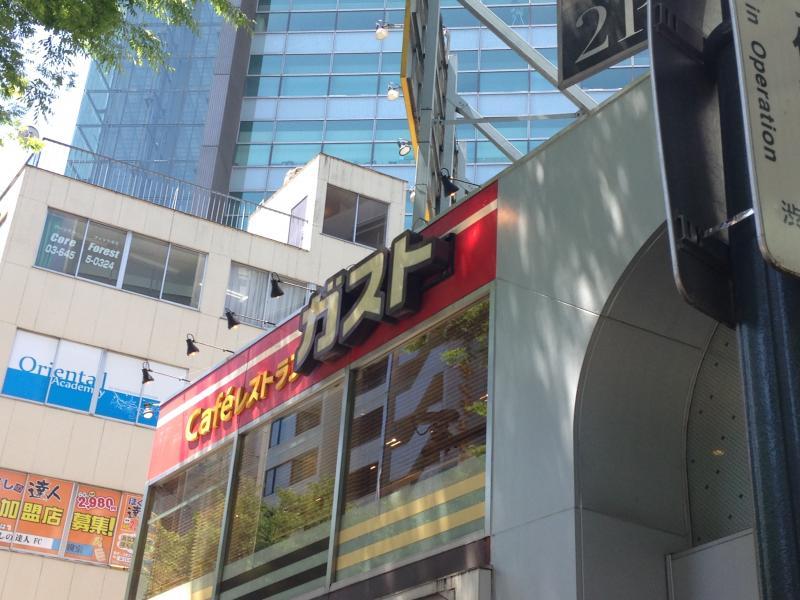 ガスト 渋谷道玄坂店