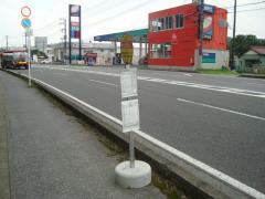 「緑ケ丘団地入口」バス停留所