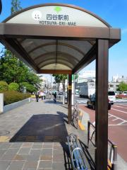 「四谷駅前」バス停留所