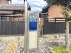「地下鉄八田」バス停留所