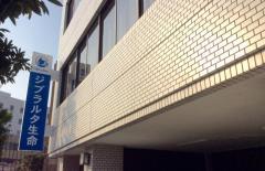 ジブラルタ生命保険株式会社 大村営業所