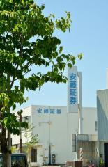 安藤証券株式会社 西尾支店