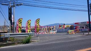 スーパーオートバックス八木店