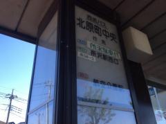 「北原町中央」バス停留所