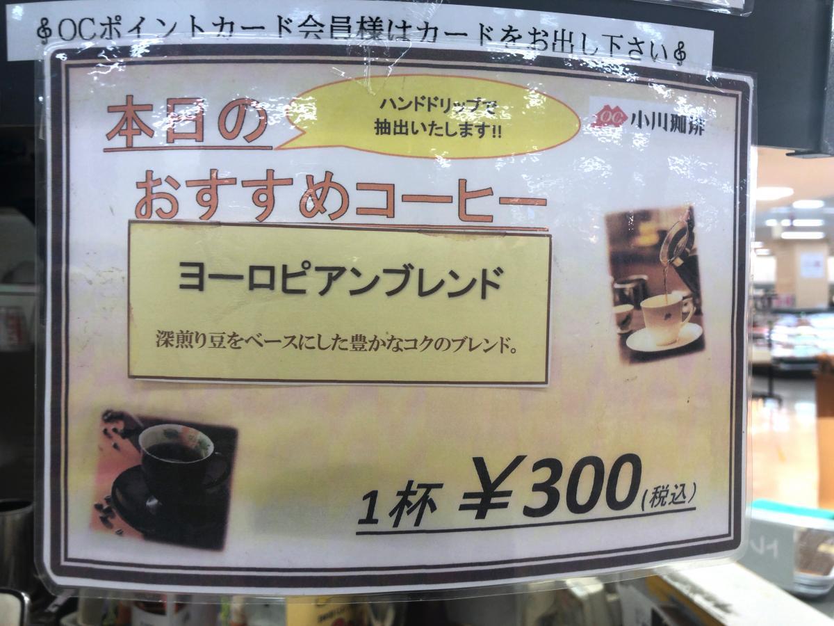 小川珈琲 ロースターズ東岸和田店_看板